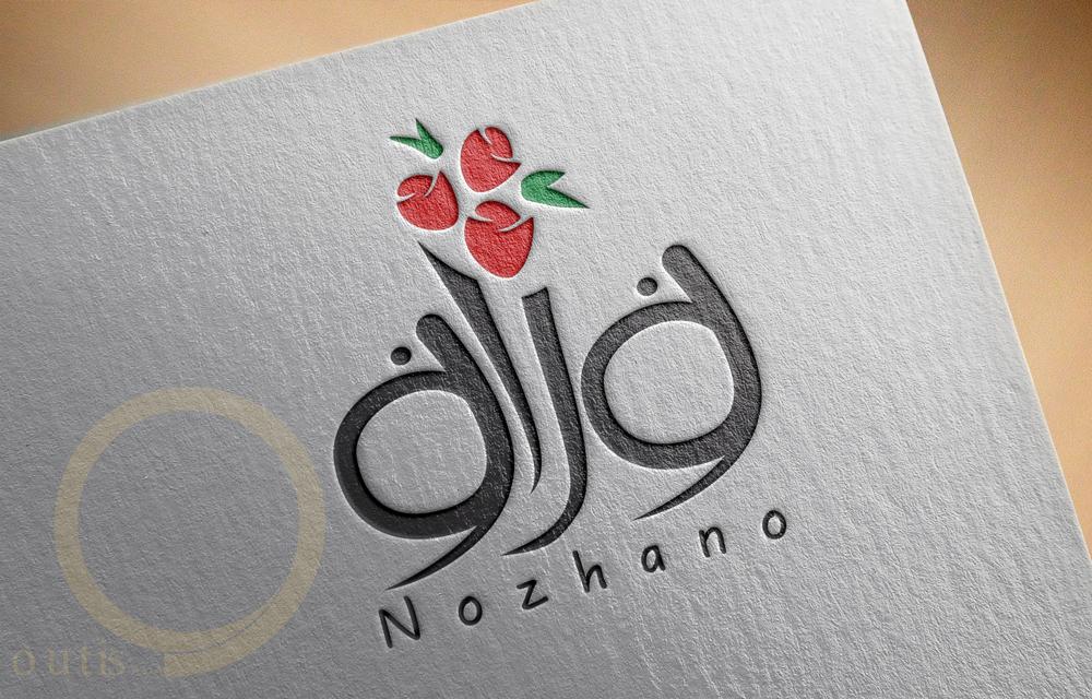 لوگو فروشگاه گل نوژانو اصفهان| شرکت اوتیس گرافیک