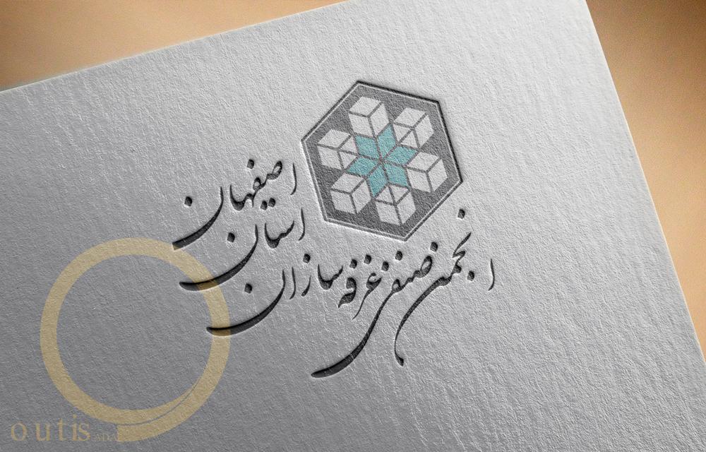 لوگو انجمن غرفه سازان اصفهان | شرکت اوتیس گرافیک