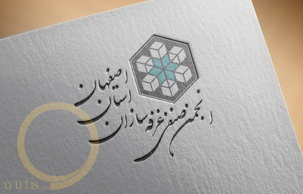 لوگو انجمن غرفه سازان قشم| شرکت اوتیس گرافیک