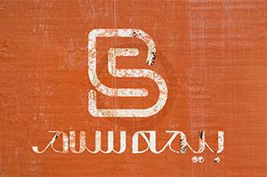 لوگو بیمه سلام | شرکت طراحی لوگو اوتیس گرافیک