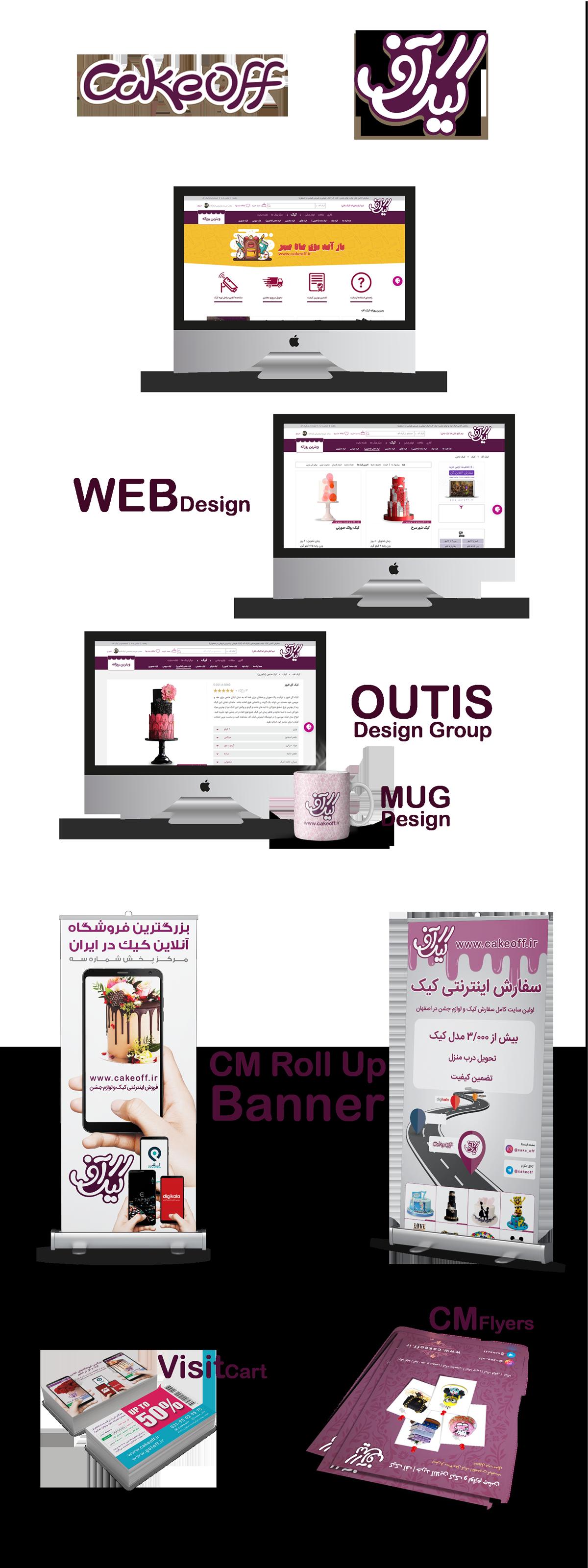 طراحی برندینگ وب سایت کیک آف