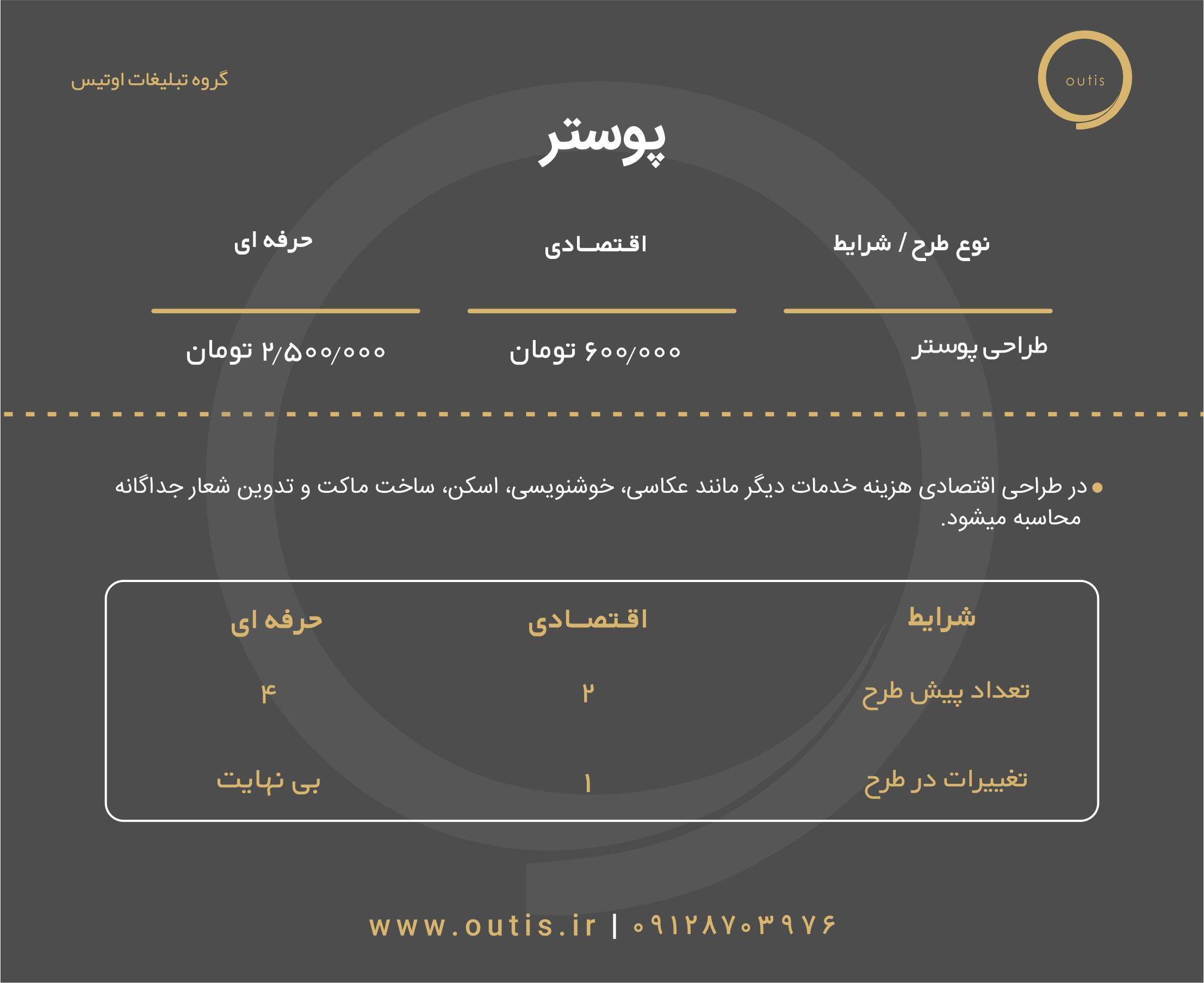 طراحی پوستر ، طراحی پوستر اصفهان | گروه طراحی اوتیس اصفهان