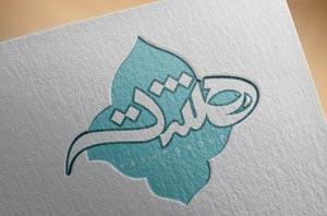 طراحی لوگو گروه طراحی دکوراسیون هشت HASHT