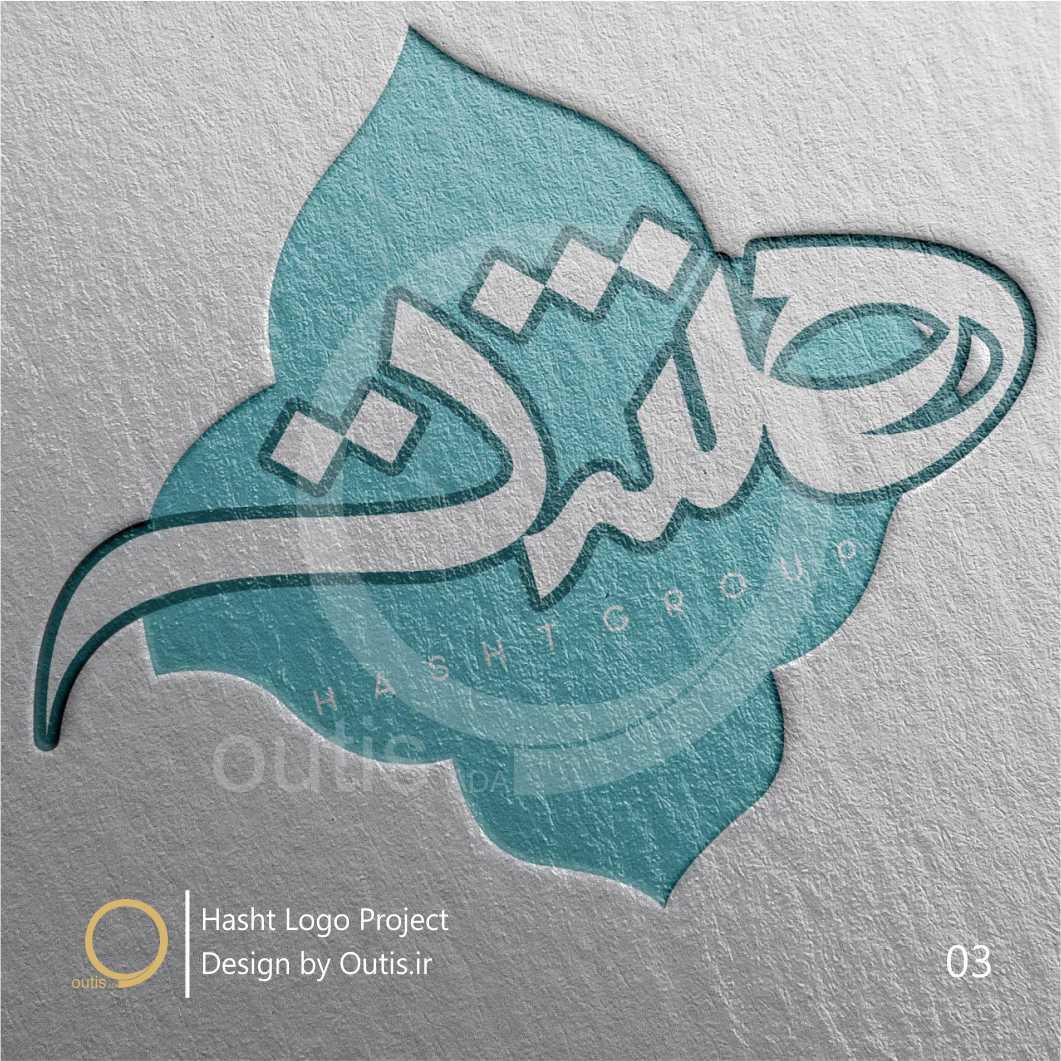 طراحی لوگو | اوتیس گرافیک
