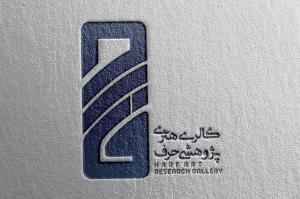 طراحی لوگو | لوگو گالری هنری حرف