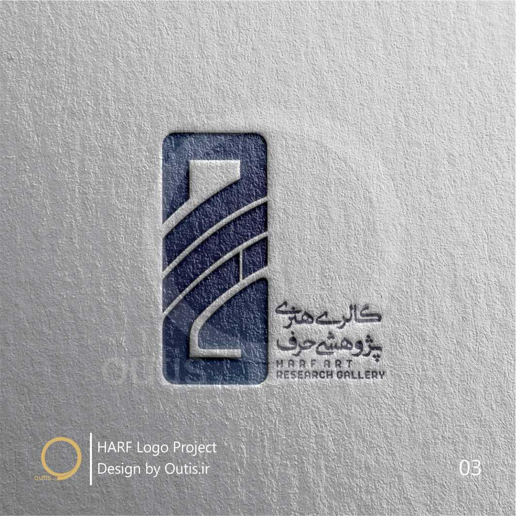 طراحی لوگو | شرکت اوتیس گرافیک