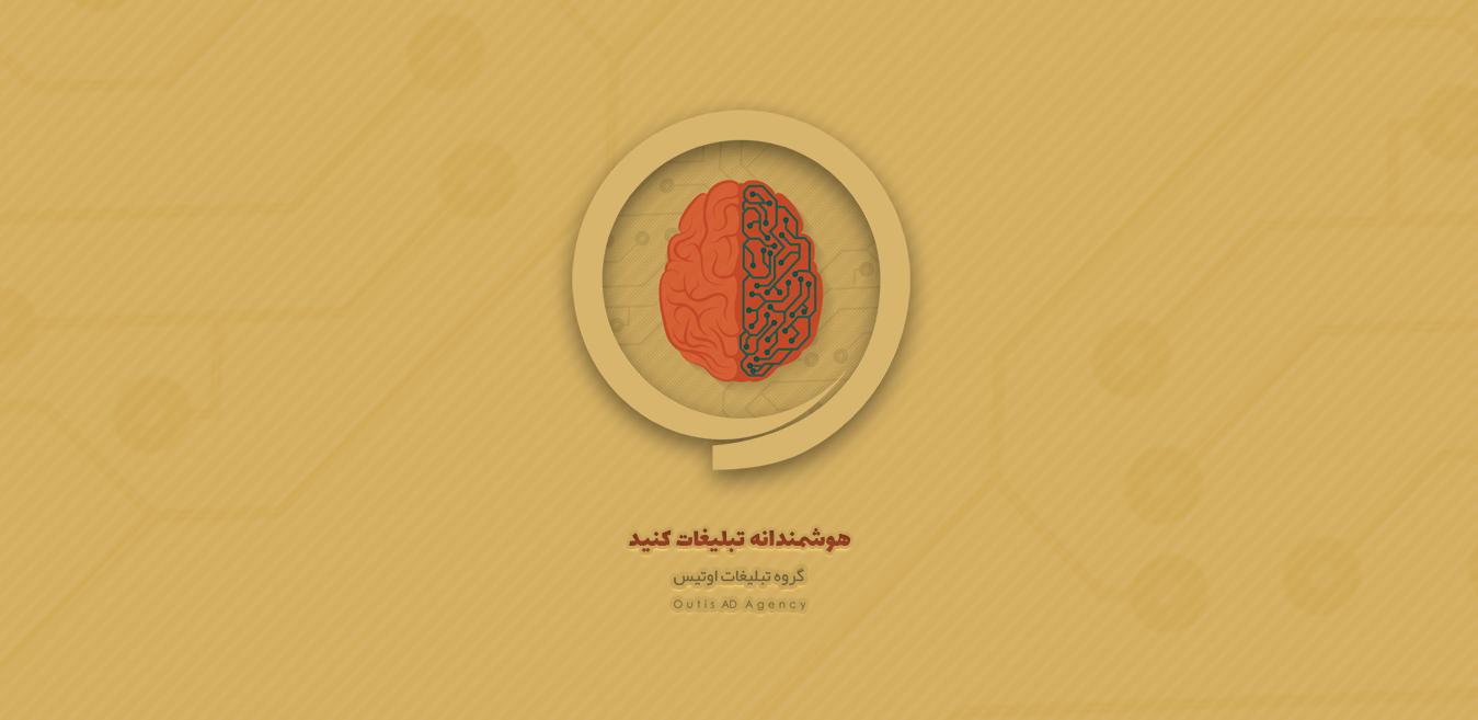 شرکت طراحی و گرافیک اوتیس | اصفهان